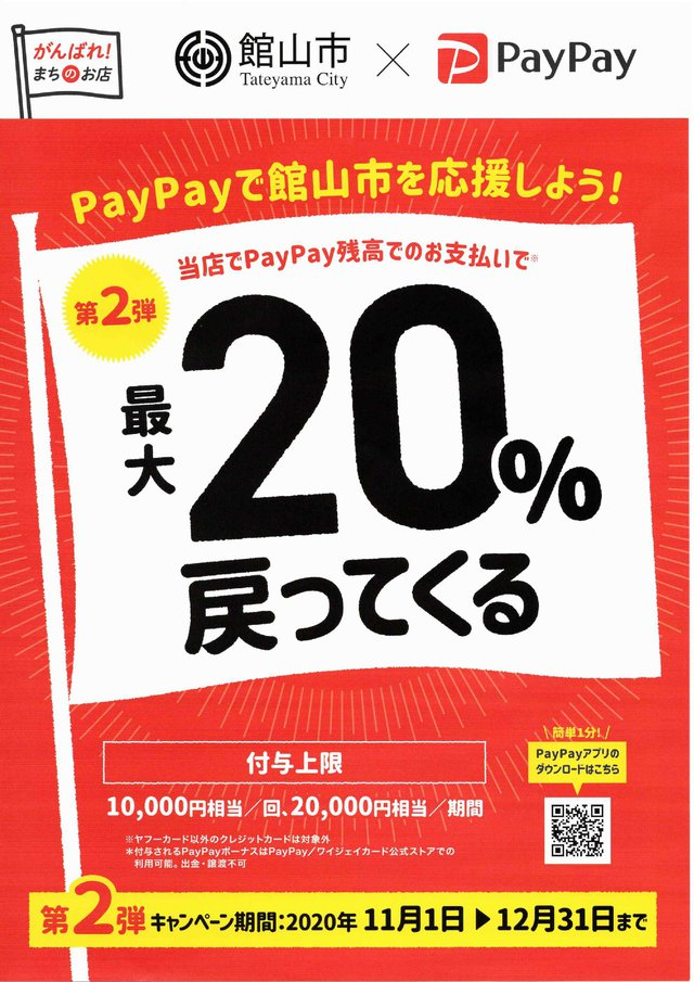 PayPayで館山市を応援しよう!!第二弾【最大20%キャッシュバックキャンペーン】|千葉県館山市の沖ノ島ダイビングサービスマリンスノー