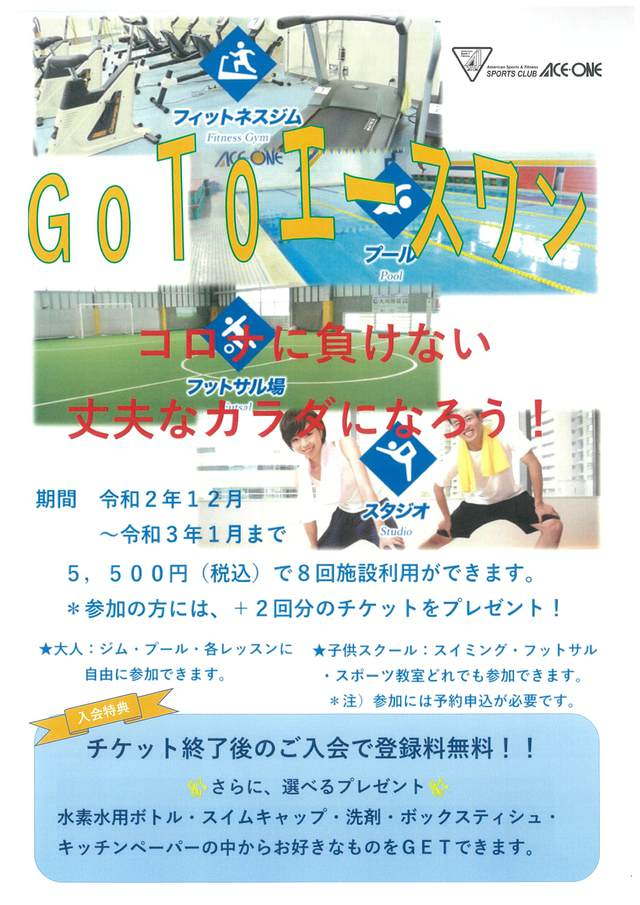 GO TO エースワン